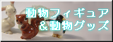 動物フィギュア&動物グッズ